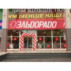 "Арка магазин ""Эльдорадо"""