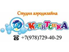 Капитошка. Воздушные гелиевые шары и доставка надувных гелевые шариков по Симферополю