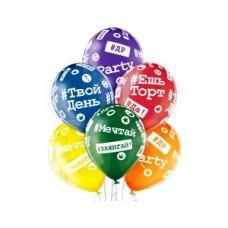 Связка цветных шаров #Хэштеги